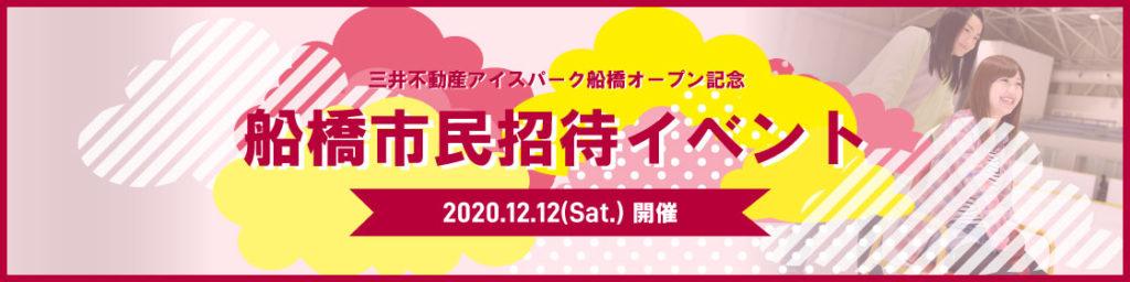 船橋市民招待イベント開催