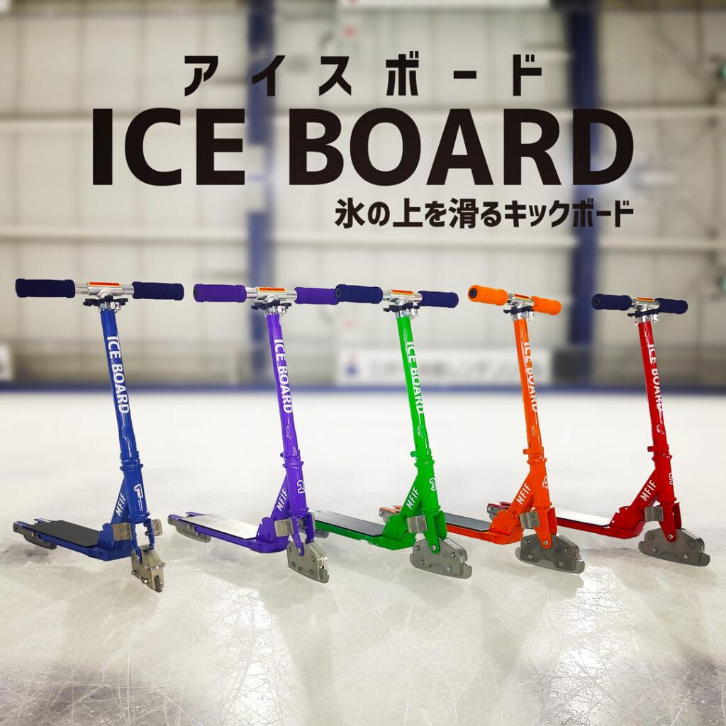 ICE BOARD ~氷の上を滑るキックボード~